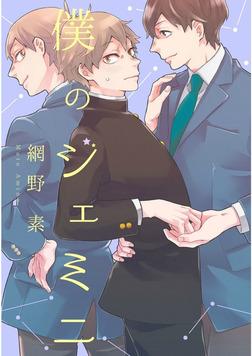 僕のジェミニ【単話売】-電子書籍