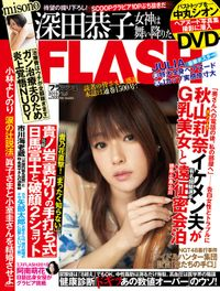 週刊FLASH(フラッシュ) 2019年2月5日号(1500号)