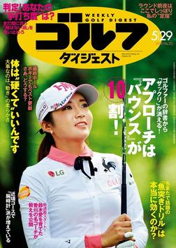 週刊ゴルフダイジェスト 2018/5/29号-電子書籍