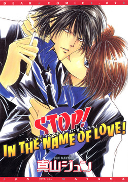 STOP!IN THE NAME OF LOVE!-電子書籍