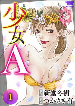 少女A (1)-電子書籍