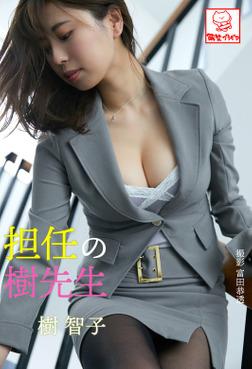 担任の樹先生 樹智子※直筆サインコメント付き-電子書籍
