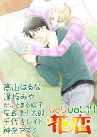 web花恋 vol.14