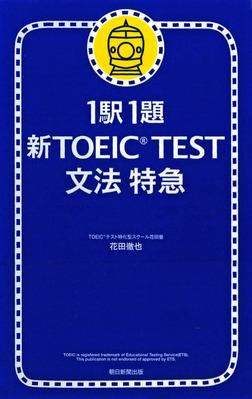 1駅1題 新TOEIC(R) TEST 文法 特急-電子書籍