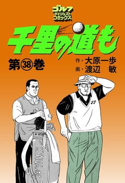 千里の道も(38)-電子書籍