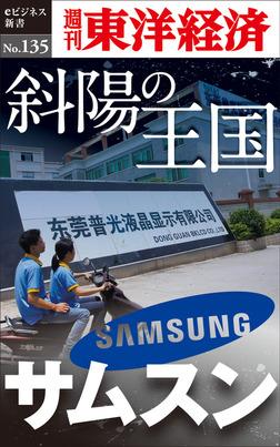 斜陽の王国 サムスン―週刊東洋経済eビジネス新書No.135-電子書籍