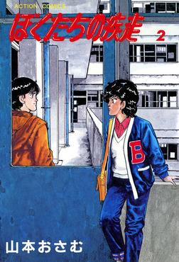ぼくたちの疾走 / 2-電子書籍