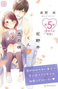 花野井くんと恋の病 プチデザ(5)