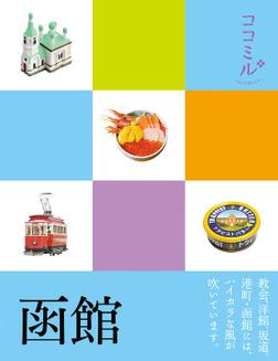 ココミル 函館(2020年版)-電子書籍