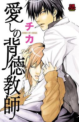 愛しの背徳教師-電子書籍