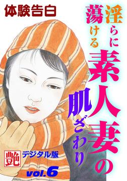 【体験告白】淫らに蕩ける素人妻の肌ざわり ~『艶』デジタル版 vol.6~-電子書籍