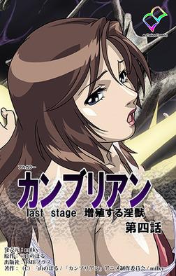 【フルカラー】カンブリアン last stage 増殖する淫獣 第四話-電子書籍