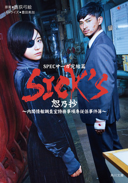 SICK'S 恕乃抄-電子書籍