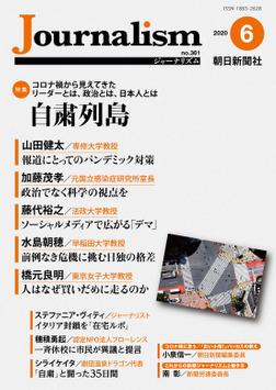 Journalism 2020年6月号-電子書籍