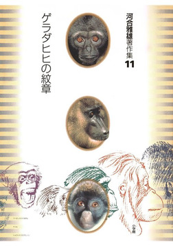 河合雅雄著作集11 ゲラダヒヒの紋章-電子書籍