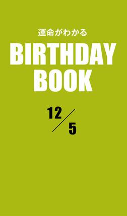 運命がわかるBIRTHDAY BOOK 12月5日-電子書籍