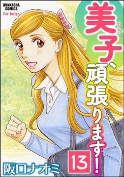 美子、頑張ります!(分冊版) 【第13話】-電子書籍