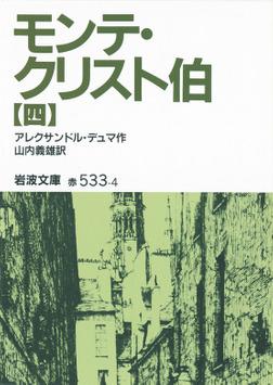 モンテ・クリスト伯 4-電子書籍