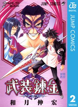 武装錬金 2-電子書籍