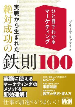 ひと目でわかるマーケティング 実戦から生まれた絶対成功の鉄則100-電子書籍