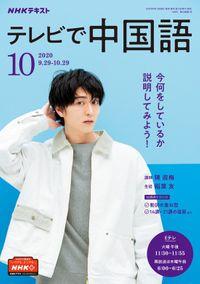 NHKテレビ テレビで中国語 2020年10月号