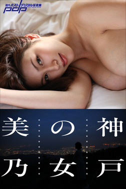 神戸の女 美乃-電子書籍