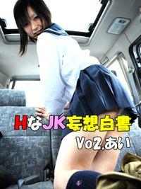 HなJK妄想白書 Vol.2あい