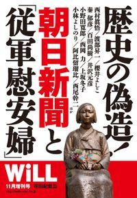 歴史の偽造!朝日新聞と「従軍慰安婦」【WiLL増刊】