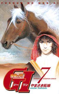 優駿の門 GI(ジーワン)(7)