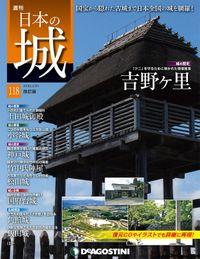 日本の城 改訂版 第118号