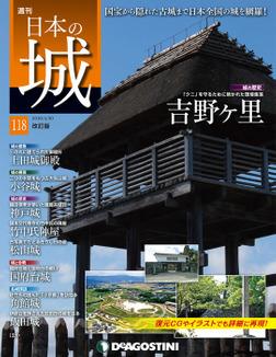日本の城 改訂版 第118号-電子書籍