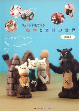 フェルト羊毛で作る動物と童話の世界-電子書籍