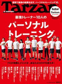 Tarzan(ターザン) 2019年7月11日号 No.767 [最強トレーナー10人のパーソナルトレーニング。【Safariコラボ号】]