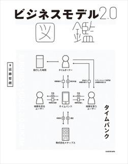 ビジネスモデル2.0図鑑-電子書籍