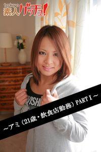 tokyo素人ゲッチュ!~アミ(21歳・飲食店勤務)PARTI~