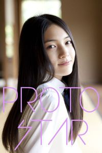 PROTO STAR 久保田紗友 vol.1