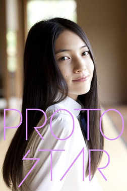 PROTO STAR 久保田紗友 vol.1-電子書籍
