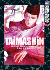 Taimashin: The Red Spider Exorcist Vol. 2