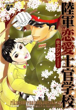 陸軍恋愛士官学校-電子書籍