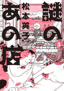 謎のあの店 3-電子書籍
