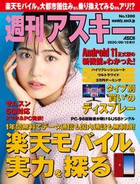 週刊アスキーNo.1300(2020年9月15日発行)