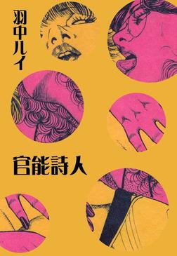 官能詩人・羽中ルイ-電子書籍
