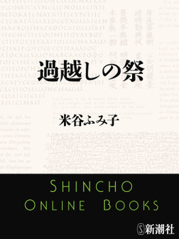 過越しの祭-電子書籍