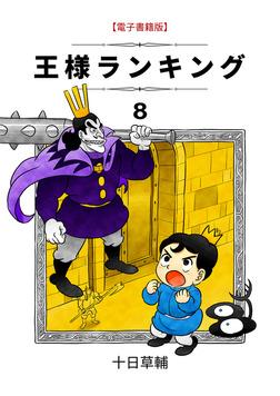 王様ランキング 8-電子書籍