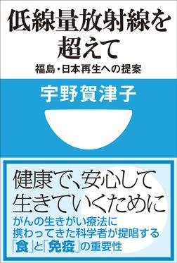 低線量放射線を超えて 福島・日本再生への提案(小学館101新書)-電子書籍