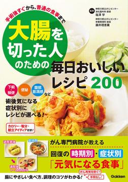 大腸を切った人のための毎日おいしいレシピ200 手術後すぐから普通の食事まで-電子書籍