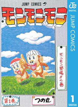 モンモンモン 1-電子書籍