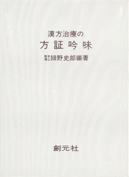 漢方治療の方証吟味-電子書籍