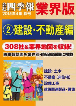 会社四季報 業界版【2】建設・不動産編 (15年秋号)-電子書籍