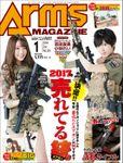 月刊アームズマガジン2018年1月号